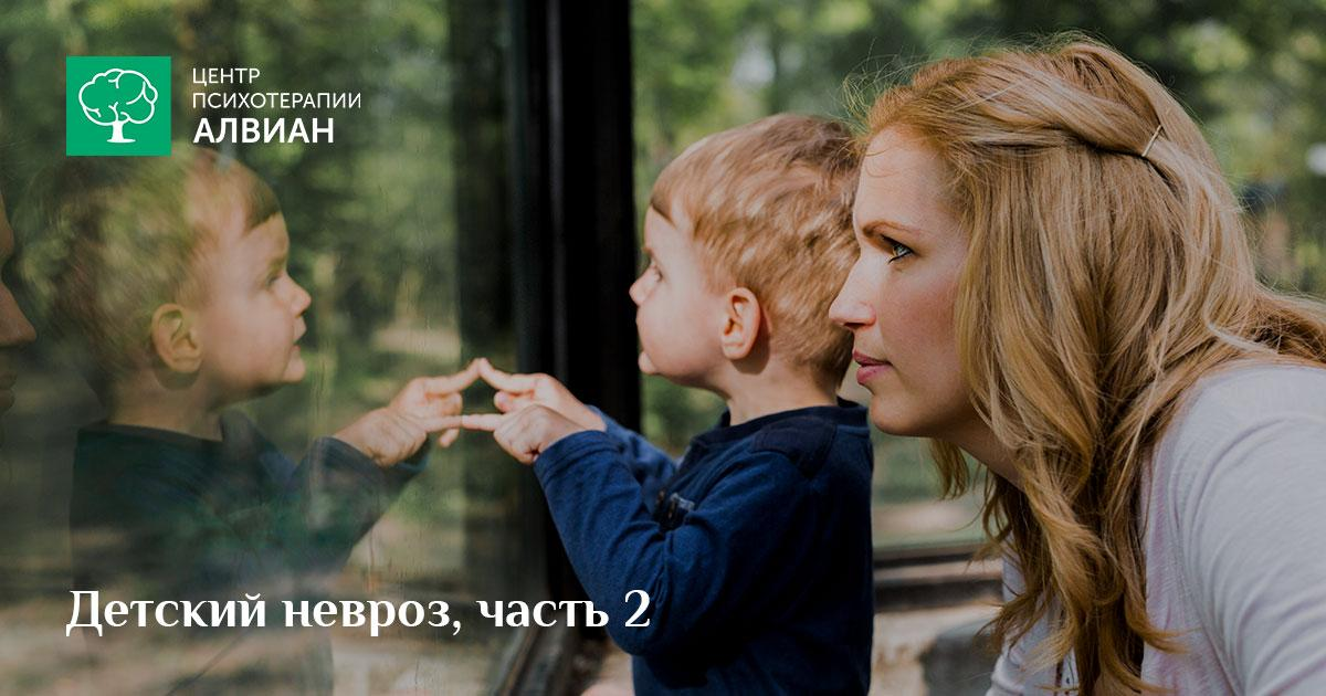 Невроз у ребенка 6 лет