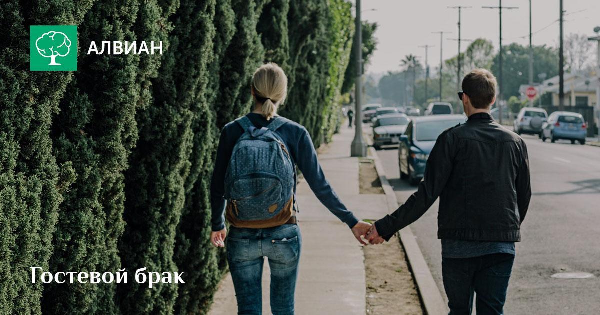 Что такое гостевой брак и как его избежать