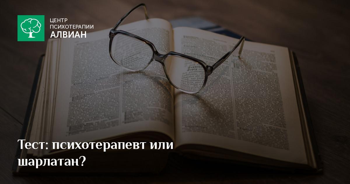 Где найти психолога в москве
